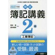 検定簿記講義 2級工業簿記〈2021年度版〉 [全集叢書]