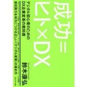 成功=ヒト×DX―デジタル初心者のためのDX企業変革の教科書 [単行本]