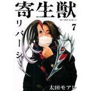 寄生獣リバーシ(7)(アフタヌーンKC) [コミック]