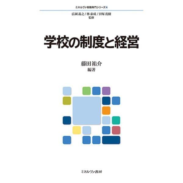 学校の制度と経営(ミネルヴァ教職専門シリーズ〈4〉) [全集叢書]