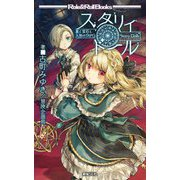 スタリィドール―星と宝石と人形のTRPG(Role&Roll Books) [単行本]