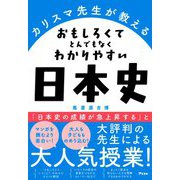 カリスマ先生が教えるおもしろくてとんでもなくわかりやすい日本史 [単行本]