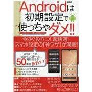 Androidは初期設定で使っちゃダメ!!(メディアックスMOOK<932>) [ムックその他]