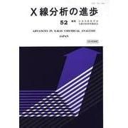 X線分析の進歩52 [単行本]