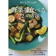 おいしくたっぷり野菜を食べる12の方法 [単行本]