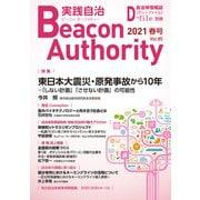 Beacon Authority 実践自治 Vol.85(春号)-自治体情報誌D-file別冊 [ムックその他]