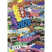 ACC日本のクリエイティビティ〈2020〉 [単行本]