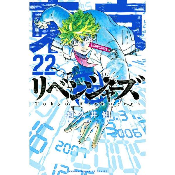 東京卍リベンジャーズ(22)(講談社コミックス) [コミック]