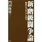 新・階級闘争論―暴走するメディア・SNS(WAC BUNKO) [新書]