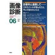 画像診断2021年6月号 Vol.41 No.7(画像診断) [全集叢書]