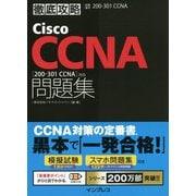 徹底攻略Cisco CCNA問題集(200-301 CCNA)対応 [単行本]