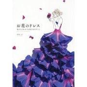 お花のドレス―花びらで仕立てる私だけのアート [単行本]