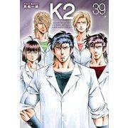K2(39)(イブニングKC) [コミック]