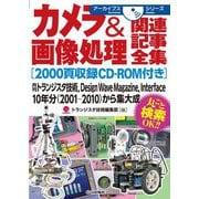 カメラ&画像処理関連記事全集 2000頁収録CD-ROM付き(アーカイブスシリーズ) [単行本]