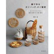 籐で作るかごバッグ、かご雑貨―はじめてでもできる基本の編み方と飾り編み [単行本]