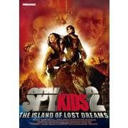 スパイキッズ2/失われた夢の島