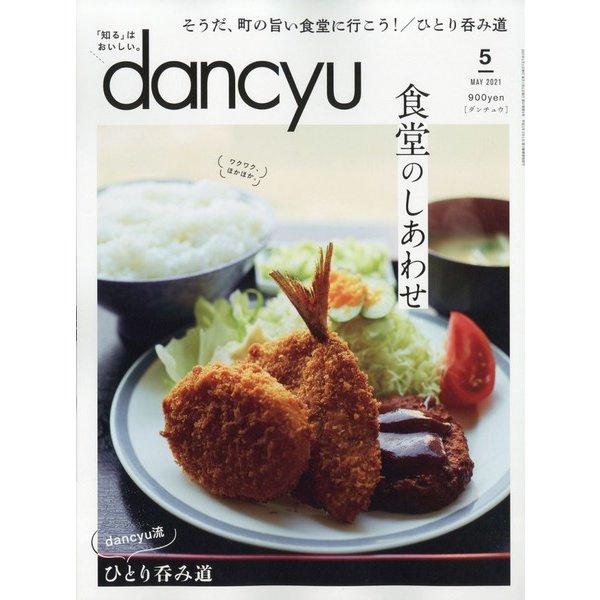dancyu (ダンチュウ) 2021年 05月号 [雑誌]