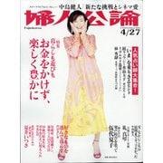 婦人公論 2021年 4/27号 [雑誌]