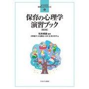 保育の心理学 演習ブック 第2版 (よくわかる!保育士エクササイズ〈4〉) [全集叢書]