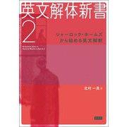 英文解体新書〈2〉シャーロック・ホームズから始める英文解釈 [単行本]