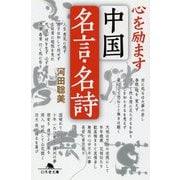 心を励ます中国名言・名詩(幻冬舎文庫) [文庫]