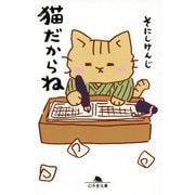 猫だからね(幻冬舎文庫) [文庫]