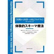 """""""実践から内省への自己プログラム""""ワークブック 体験的スキーマ療法 [単行本]"""
