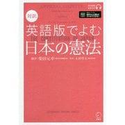 対訳 英語版でよむ日本の憲法 [単行本]