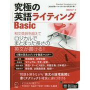 """究極の英語ライティング Basic―Standard Vocabulary List 1-3""""3000語レベルでロジカルな英文を書く"""" [単行本]"""
