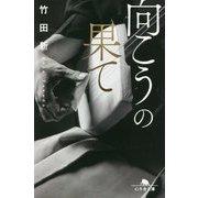 向こうの果て(幻冬舎文庫) [文庫]