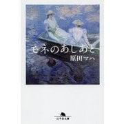 モネのあしあと(幻冬舎文庫) [文庫]