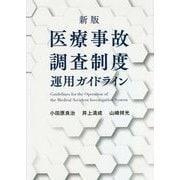 新版 医療事故調査制度運用ガイドライン [単行本]