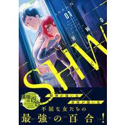 SHWD≪シュード≫(1)(リュエルコミックス) [コミック]