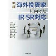 実践 海外投資家に向けたIR・SR対応 [単行本]