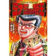 ミナミの帝王 (161)(ニチブンコミックス) [コミック]