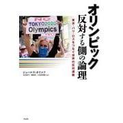 オリンピック反対する側の論理―東京・パリ・ロスをつなぐ世界の反対運動 [単行本]