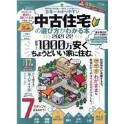 日本一わかりやすい中古住宅の選び方がわかる本 2021-22(100%ムックシリーズ) [ムックその他]