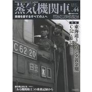 蒸気機関車EX Vol.44 (2021Spring)-蒸機を愛するすべての人へ(イカロス・ムック) [ムックその他]