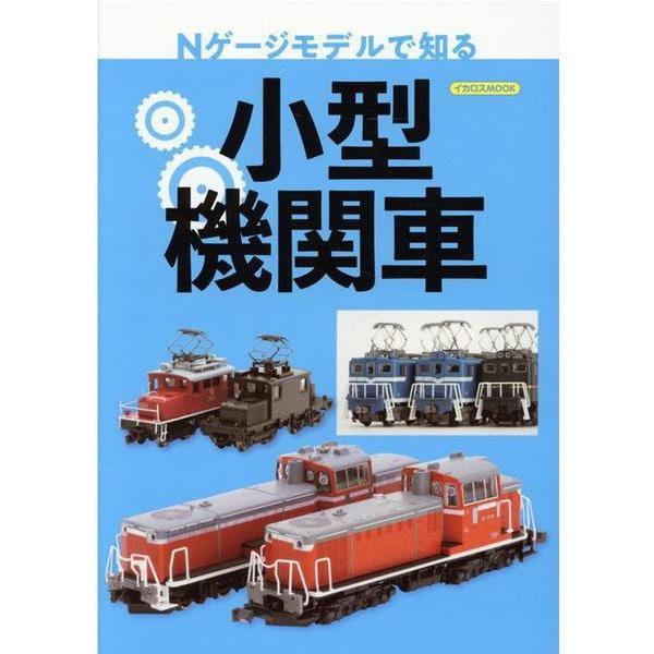 Nゲージモデルで知る小型機関車(イカロス・ムック) [ムックその他]