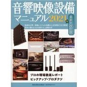 音響映像設備マニュアル 2021年最新大改訂版-Sound&Recording Magazine PRESENTS(リットーミュージック・ムック) [ムックその他]