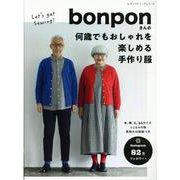bonponさんの何歳でもおしゃれを楽しめる手作り服-S~LLサイズ Instagrama82万フォロワー!(レディブティックシリーズ no. 8095) [ムックその他]