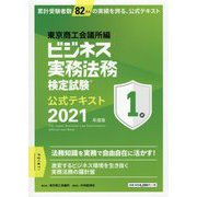 ビジネス実務法務検定試験1級公式テキスト〈2021年度版〉 新版 [全集叢書]