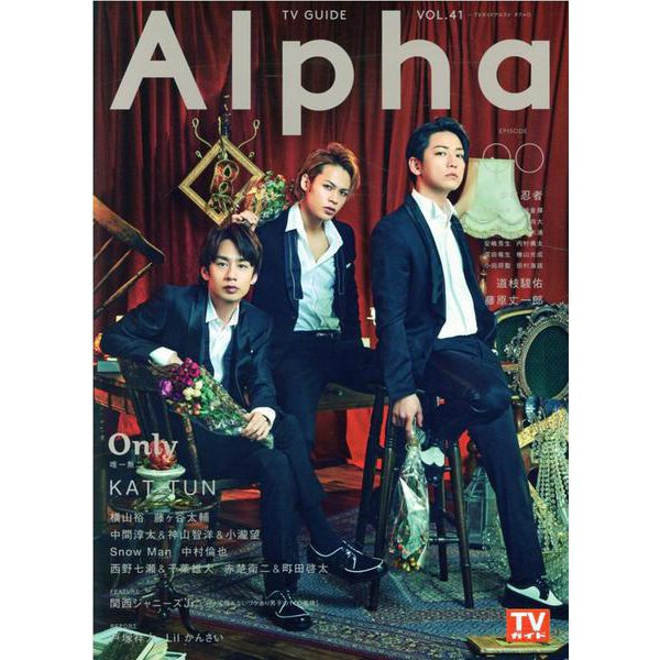 TV GUIDE Alpha EPISODE OO (VOL(TVガイドMOOK 68号) [ムックその他]
