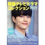 韓国テレビドラマコレクション 2021(キネマ旬報ムック) [ムックその他]