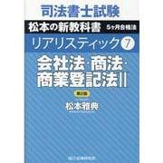 司法書士試験リアリスティック〈7〉会社法・商法・商業登記法2 第2版 [全集叢書]