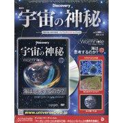 宇宙の神秘 2021年 4/14号 (172) [雑誌]