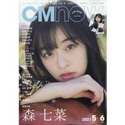 CM NOW (シーエム・ナウ) 2021年 05月号 [雑誌]