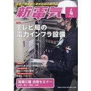 新電気 2021年 04月号 [雑誌]