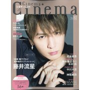 Cinema★Cinema 2021年 05月号 [雑誌]