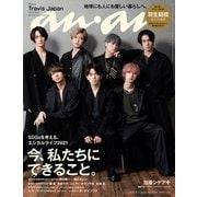 an・an (アン・アン) 2021年 4/7号 [雑誌]